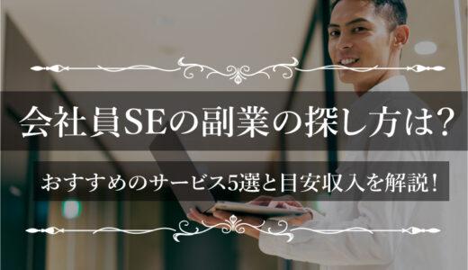 会社員SEの副業の探し方は?おすすめのサービス5選と目安収入を解説!