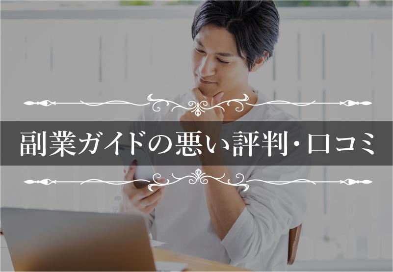 副業ガイドの悪い評判・口コミ