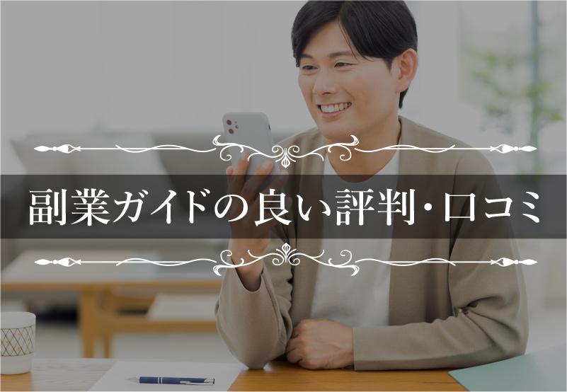 副業ガイドの良い評判・口コミ