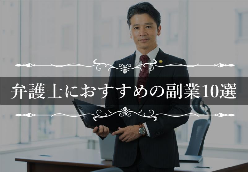 弁護士におすすめの副業10選