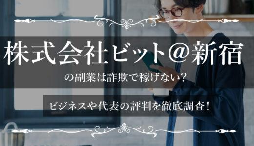 株式会社ビット@新宿の副業は詐欺で稼げない?ビジネスや代表の評判を徹底調査!