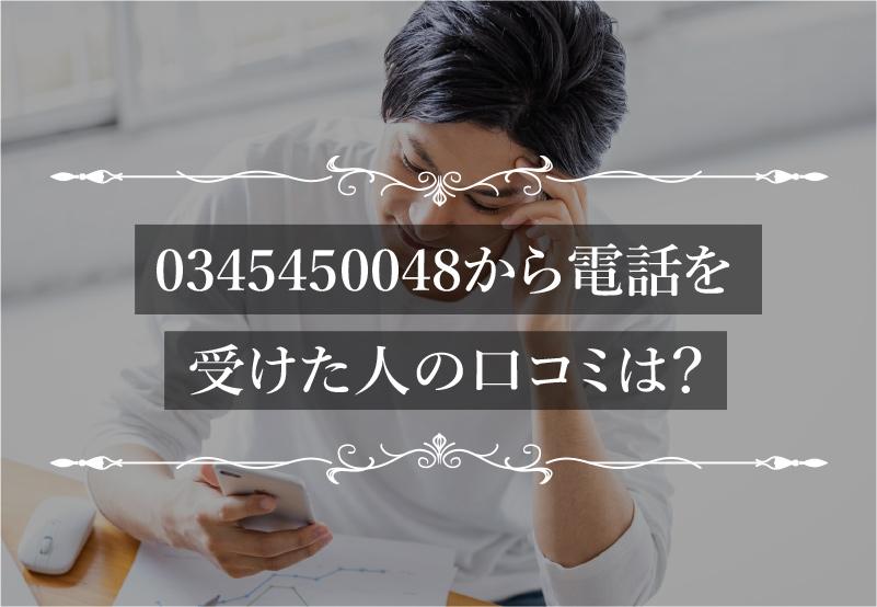 0345450048から電話を受けた人の口コミは?
