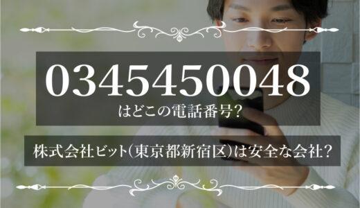 0345450048はどこの電話番号?東京都新宿区からの電話は安全?