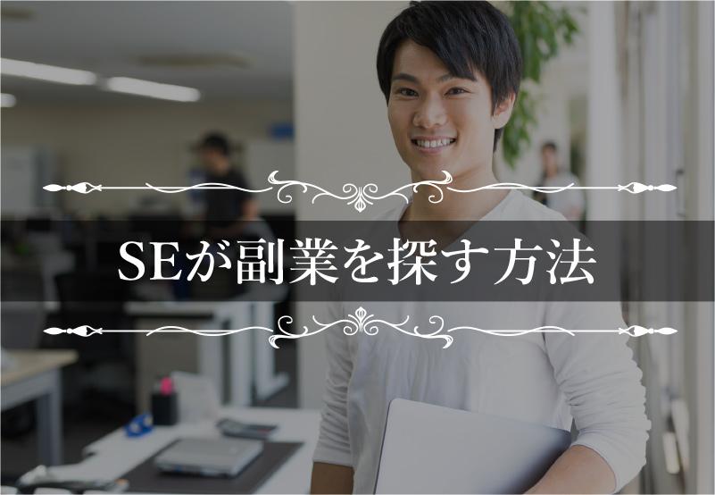SEが副業を探す方法