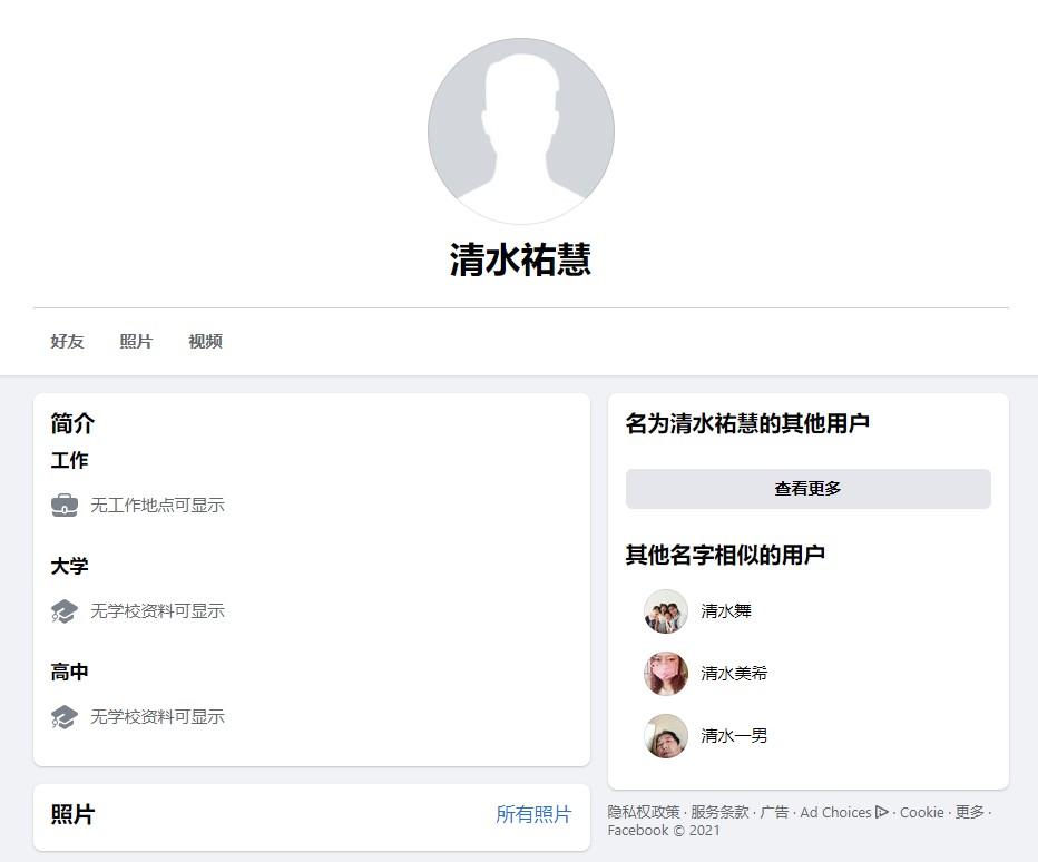 清水祐慧のFacebook