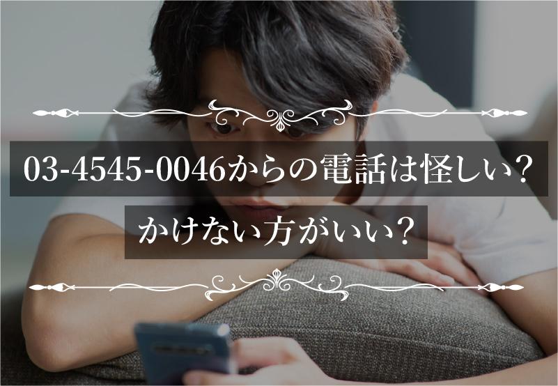 03-4545-0046からの電話は怪しい?かけない方がいい?