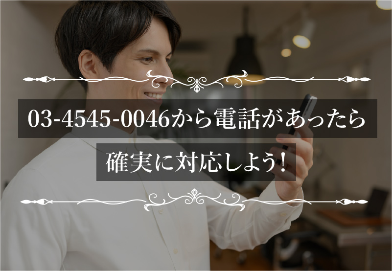03-4545-0046から電話があったら確実に対応しよう!