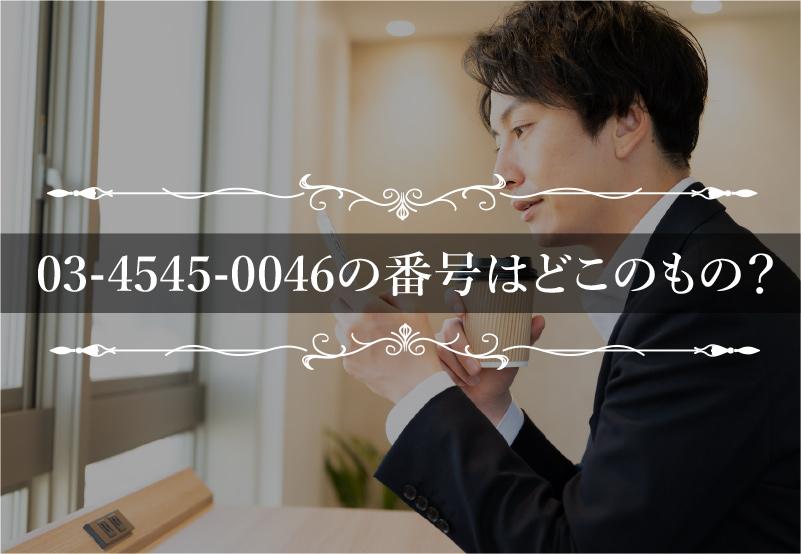 03-4545-0046の番号はどこのもの?