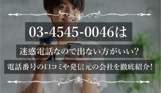 03-4545-0046は迷惑電話なので出ない方がいい?電話番号の口コミや発信元の会社を徹底紹介!