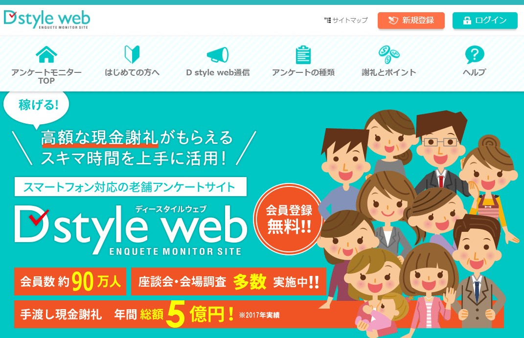 ディースタイルウェブ