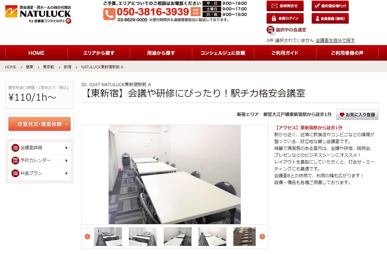 ノア新宿2号館