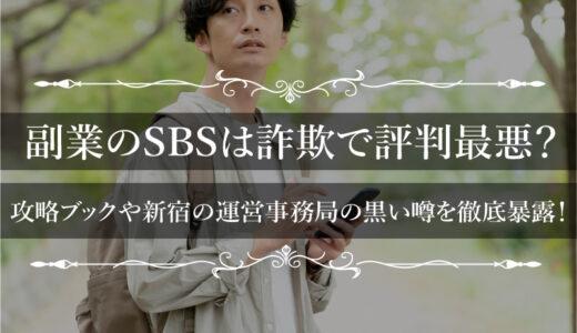 副業のSBSは詐欺で評判最悪?攻略ブックや新宿の運営事務局の黒い噂を徹底暴露!