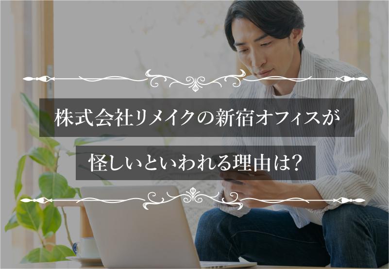 株式会社リメイクの新宿オフィスが怪しいといわれる理由は?